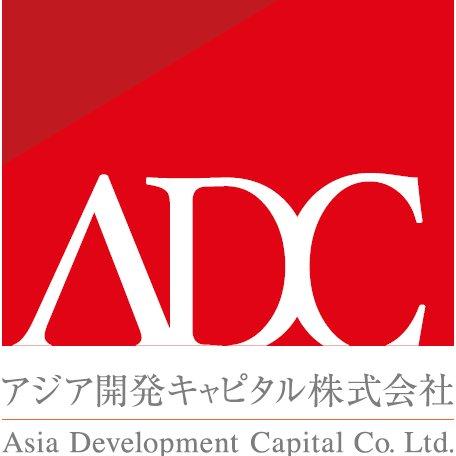 アジア開発キャピタル